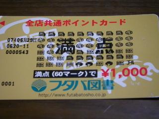 IMGP1674.JPG